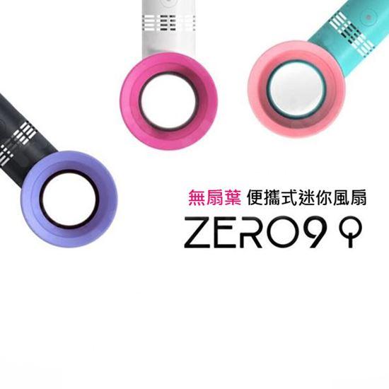 圖片 韓國最夯Zero9無扇葉安全手持電風扇-天使白
