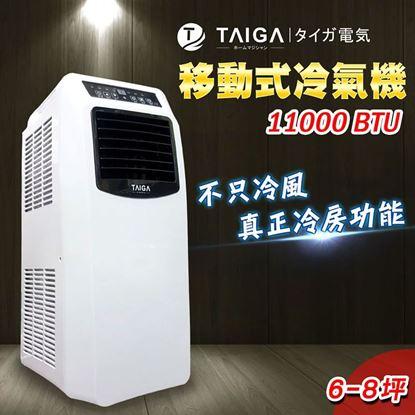 圖片 大河TAIGA超強製冷專除濕移動式空調