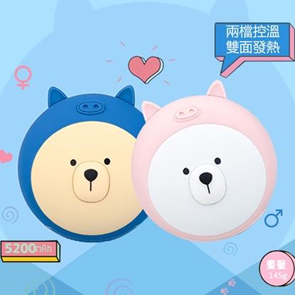 圖片 【QHL 酷奇】豬年柴寶 可暖手行動電源(5200mAh) (兩色可選)
