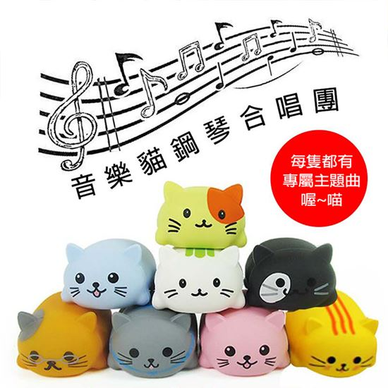 音樂貓,音階貓,療癒玩具