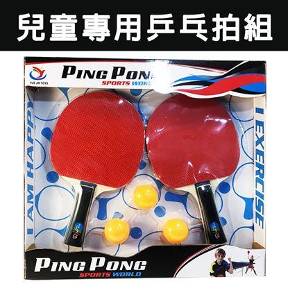 專業 兒童 乒乓 球拍組 桌球