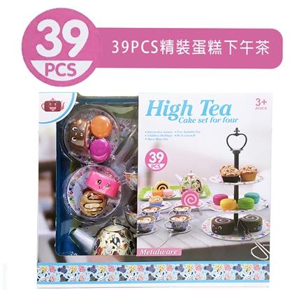 【GCT玩具嚴選】39PCS精裝蛋糕下午茶 39PCS 仿真下午茶組 家家酒 英式蛋糕塔