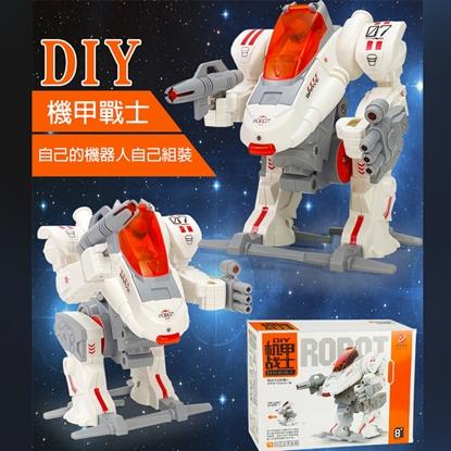 【GCT玩具嚴選】DIY機甲戰士 DIY組裝 電動走路機器人