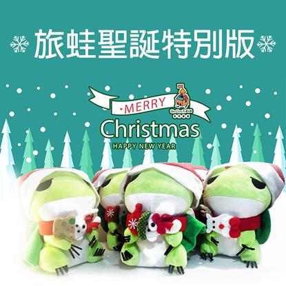 【GCT玩具嚴選】旅蛙聖誕特別版 2018交換禮物 聖誕發光手環