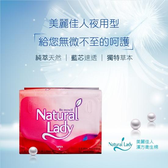 圖片 《natural lady》 漢方保健衛生棉-夜用 6包(72片)