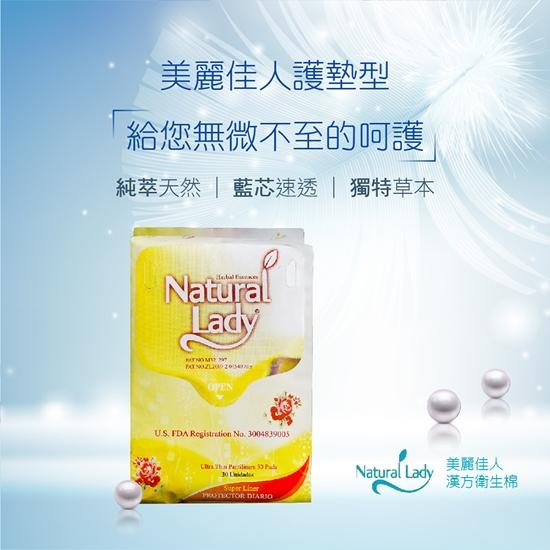 圖片 《natural lady》 漢方保健衛生棉-護墊 12包(360片)