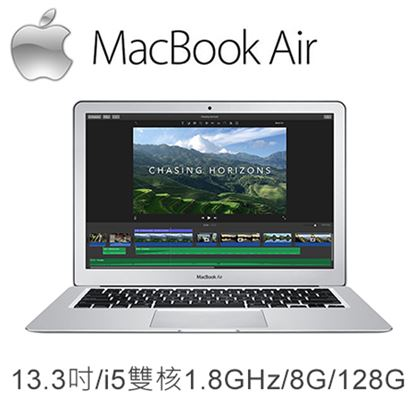 圖片 Apple MacBook Air 13.3吋/i5雙核1.8GHz/8G/128G 蘋果筆電(MQD32TA/A)