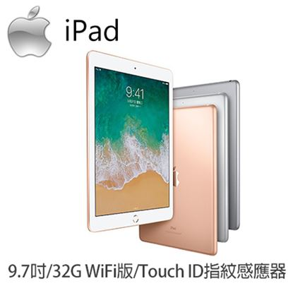 圖片 【Apple 蘋果】 iPad Wi-Fi 32GB (MR7G2TA/A)銀 2018新款