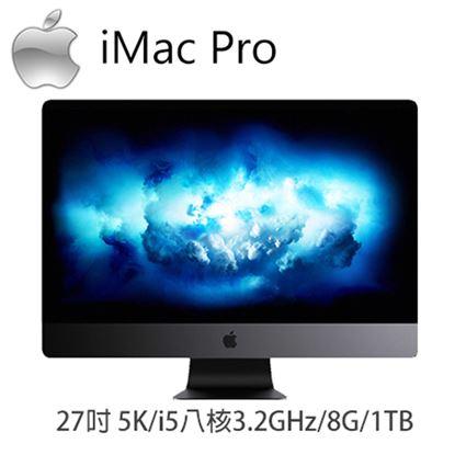 圖片 Apple iMac Pro 27吋 3.2GHz八核心 Intel Xeon W 32G/1TB SSD (MQ2Y2TA/A)