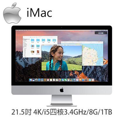 圖片 Apple iMac 21.5吋 4K/i5四核3.4GHz/8G/1TB 桌上型電腦 (MNE02TA/A)