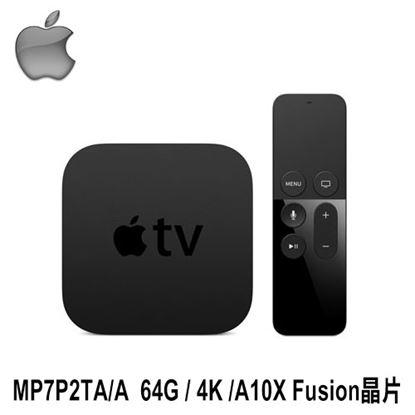 圖片 Apple 蘋果 Apple TV 4K 64GB (MP7P2TA/A)+HDMI線