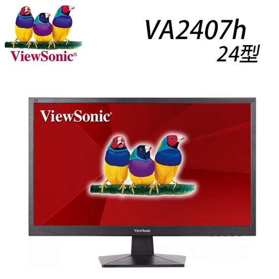 圖片 ViewSonic優派 VA2407h 24型 雙介面抗藍光、零閃屏液晶螢幕