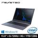 【多重好禮大方送】NEXSTGO SU02 NS15N1TW 15.6吋 商用筆電 (i5-7200U/8G/1TB+128G SSD/DVDRW/W10P)