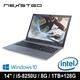 【多重好禮大方送】NEXSTGO SU01 NS14N1TW002P(Peter) 14吋 商用筆電 (i5-8250U/8G/1TB+128G SSD/DVDRW/W10P)