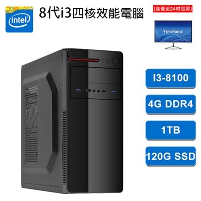 圖片 華碩B360平台 四核(i3-8100/4G/1TB+120G SSD) 精選螢幕搭機款I