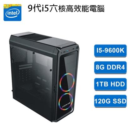 華碩B360平台 九代六核(i5-9600K/8G/1TB+120G SSD) 高效能推薦機I