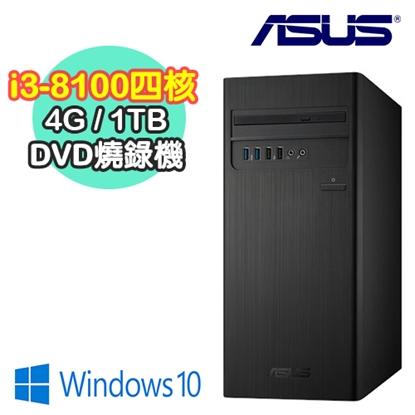 圖片 ASUS華碩 S340MC Intel i3-8100四核 1TB大容量燒錄電腦 (S340MC-I38100025T)