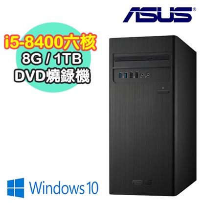 圖片 ASUS華碩 S340MC Intel i5-8400六核 1TB大容量燒錄電腦 (S340MC-I58400030T)