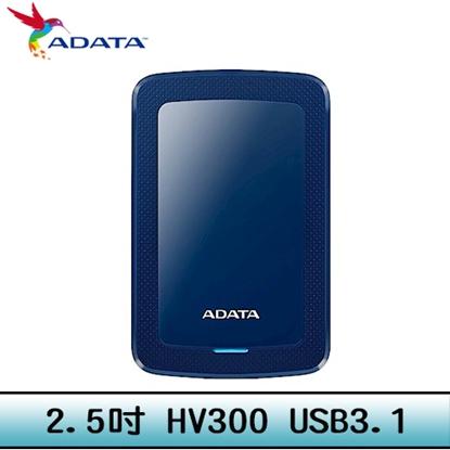 ADATA 威剛 HV300 2TB(藍) 2.5吋行動硬碟
