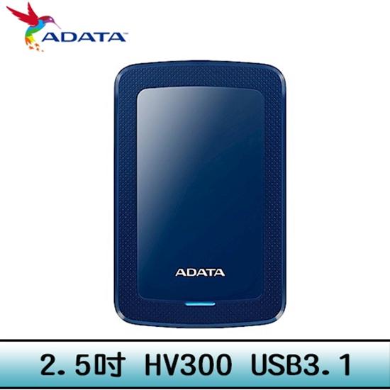 圖片 ADATA 威剛 HV300 2TB(藍) 2.5吋行動硬碟