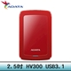 ADATA 威剛 HV300 1TB(紅) 2.5吋行動硬碟