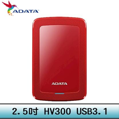 圖片 ADATA 威剛 HV300 1TB(紅) 2.5吋行動硬碟