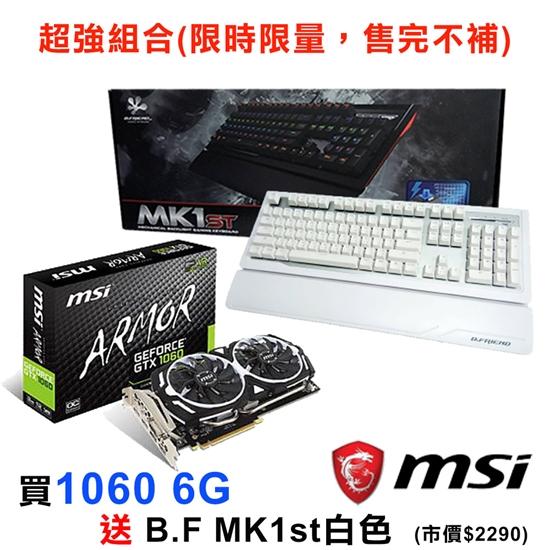 圖片 【限時限量】MSI 微星 GEFORCER GTX 1060 ARMOR 6G OCV1 鎧甲虎 顯示卡 (送B.F MK1st 機械式鍵盤-白色)