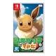 Nintendo Switch 任天堂-遊戲 精靈寶可夢 Let's Go!伊布–中文版