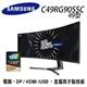 SAMSUNG三星 C49RG90SSC 49型 Dual QHD量子點(32:9)超寬曲面電競螢幕