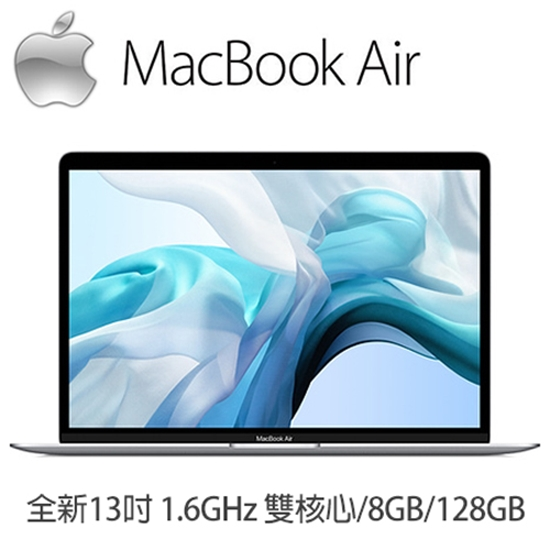 圖片 【拆封新機】Apple MacBook Air 13吋 1.6GHz/8G/128G筆記型電腦(MREA2TA/A)銀