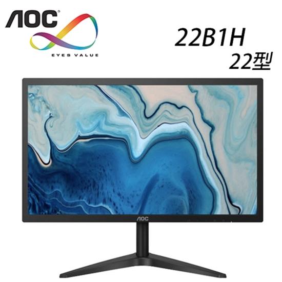 圖片 AOC艾德蒙 22B1H 22型 FHD雙介面 護眼美型液晶螢幕