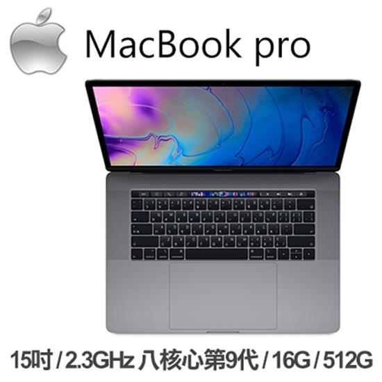 圖片 NEW!! Apple Macbook Pro 15吋 觸控列和Touch ID 2.3GHz八核/16GB/512G (MV912TA/A)太空灰