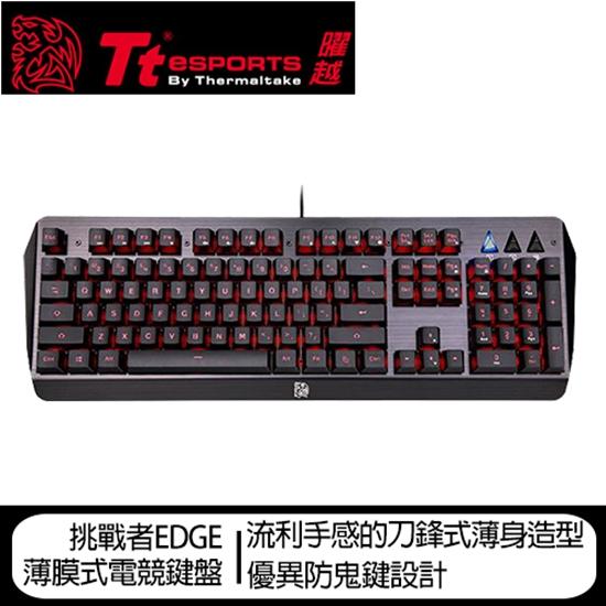 圖片 【Tt eSPORTS曜越】挑戰者EDGE 電競鍵盤 (薄膜式)