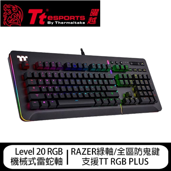 圖片 Thermaltake曜越 Level 20 RGB 機械式電競鍵盤(黑色/RAZER綠軸)