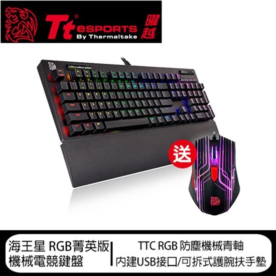 圖片 Tt eSPORTS曜越 海王星RGB菁英版 機械式電競鍵盤(青軸)  送塔龍