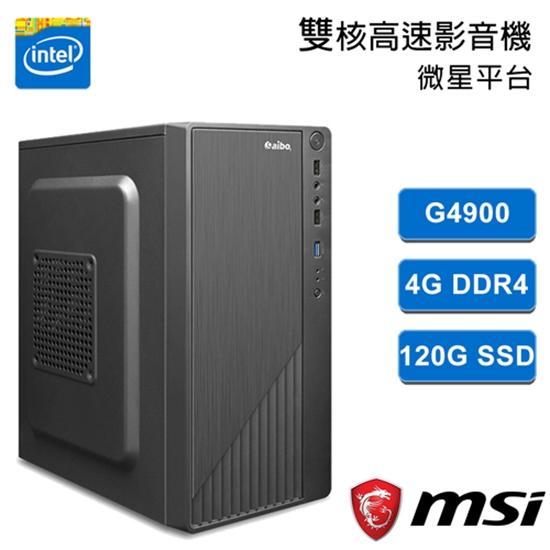 圖片 微星H310平台 Intel G4900雙核 小資影音機I