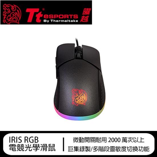 圖片 Thermaltake曜越 IRIS RGB光學電競滑鼠