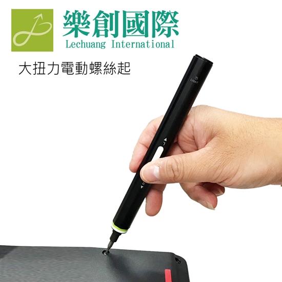 圖片 樂創Lechuang 大扭力電動螺絲起 筆 (ESD88202) 30種接頭可換 隨貨附磁吸版