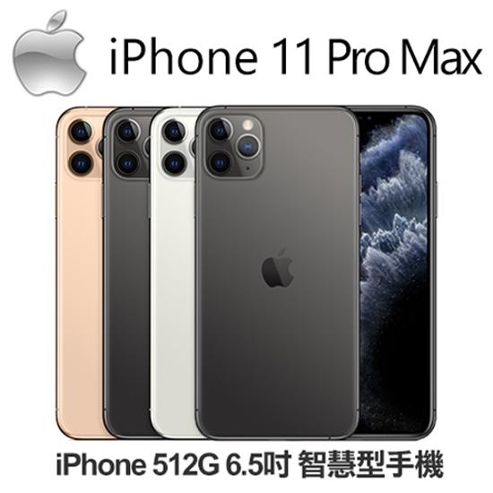 圖片 買就送空壓殼+鏡頭膜 Apple iPhone 11 Pro Max 512G 6.5吋 智慧型手機