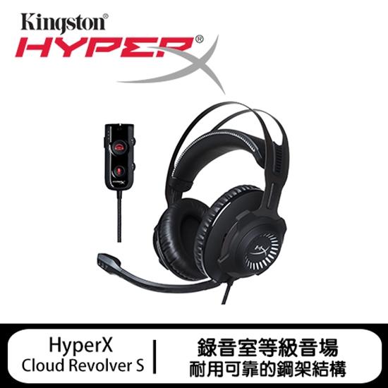 圖片 金士頓 HyperX Cloud RevolverS 電競耳麥