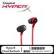 金士頓 HyperX Cloud Earbuds 入耳式耳麥