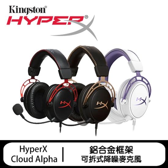 圖片 金士頓 HyperX Cloud Alpha 電競耳機麥克風 (可選色)