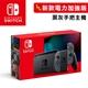 Nintendo 任天堂 Switch新型電力加強版主機 (黑灰)