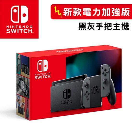 圖片 Nintendo 任天堂 Switch新型電力加強版主機 (黑灰)