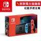 Nintendo 任天堂 Switch新型電力加強版主機 (紅藍)