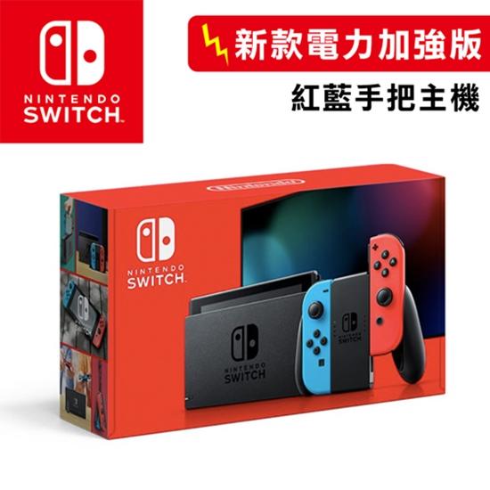 圖片 Nintendo 任天堂 Switch新型電力加強版主機 (紅藍)