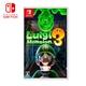 Nintendo Switch 任天堂-遊戲 路易吉洋樓3–中文版