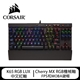 Corsair 海盜船 K65 RGB LUX 機械式鍵盤 (中文紅軸)