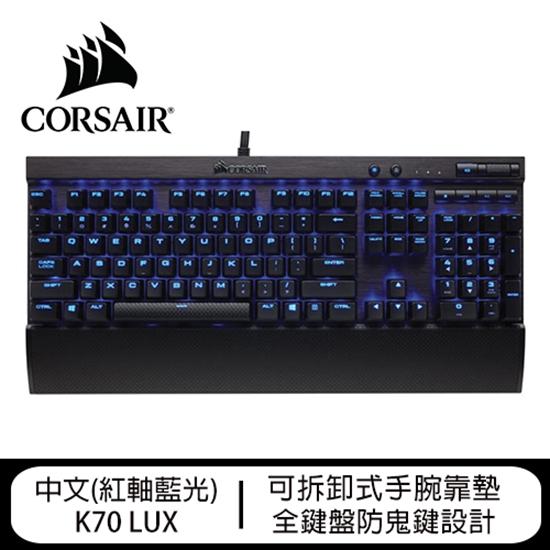 圖片 Corsair 海盜船 K70 LUX 機械式鍵盤 中文 (紅軸藍光)