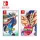 Nintendo Switch 任天堂- 寶可夢《劍/盾》